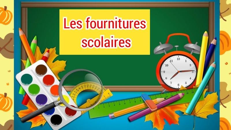 Les fournitures scolaires 2019📚🧮📕📒🖌les affaires scolaires الأدوات المدرسية باللغة ا