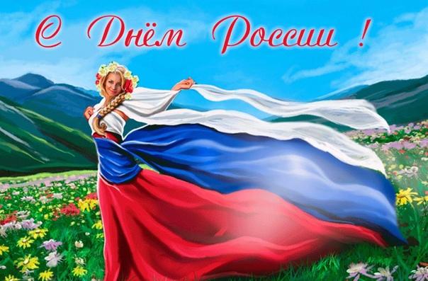 Поздравляю всех россиян с Днём России