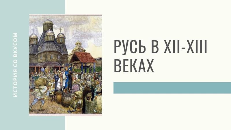 Раздробленность Русь между востоком и западом ЕГЭ История