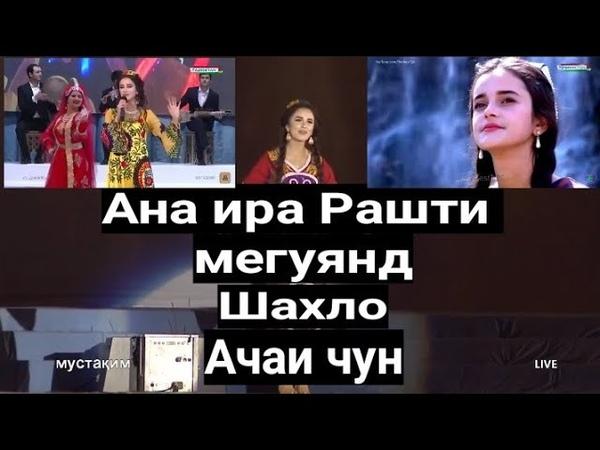 Духтараки Гарми дар ш.Душанбе \Навруз 22.03.2019