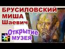 🌄 Открытие Музея Миши Брусиловского в Екатеринбурге