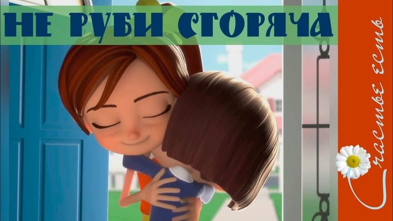 мультфильм Сестры Фильм со смыслом