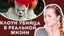 Фильм ОНО в РЕАЛЬНОЙ ЖИЗНИ расследование убийства Марлин Уоррен