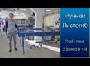 Ручной листогиб Prod Masz Z 2500 0 8 145