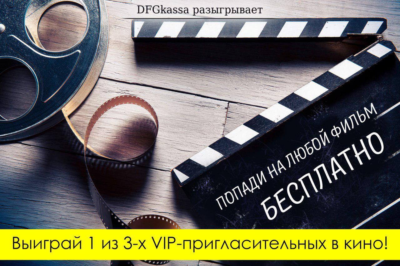 Афиша Воронеж Выиграй 1 из 3 VIP-билетов на любое кино / Курск