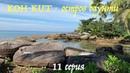 KOH KUT Остров Ко Кут Как добраться на райский баунти остров обзор пляжей и острова