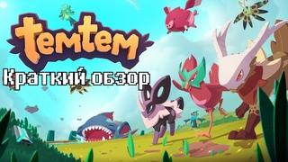 Temtem - краткий обзор