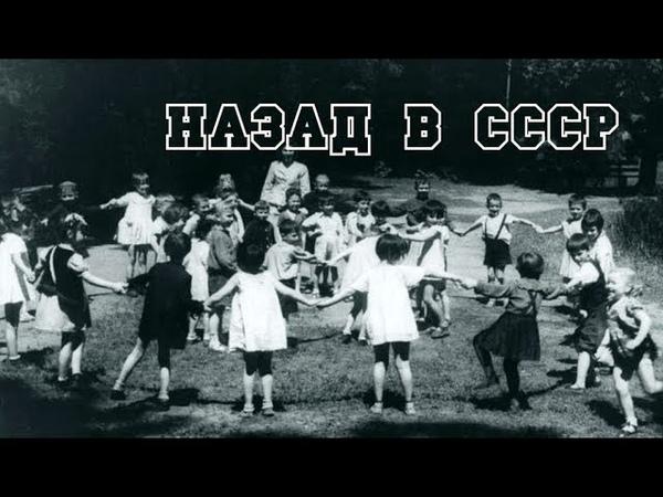 Я хочу назад в СССР Владимир Аненберг и группа Дети СССР Пионерия 1957 Clip Custom