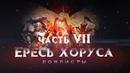 ЕРЕСЬ ХОРУСА ч7. Лоялисты (Warhammer30k Horus Heresy)
