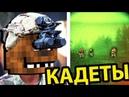 СЕКРЕТЫ АРМИИ В МАЙНКРАФТА - Кадеты 2