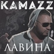 Kamazz - Лавина
