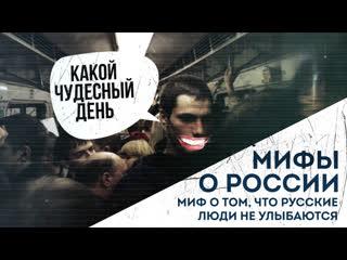 Русские люди не улыбаются?
