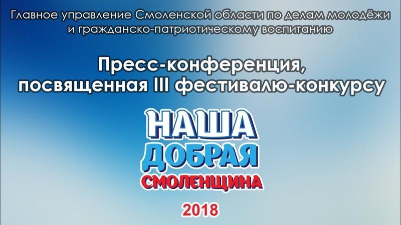 Пресс конференция посвящённая III региональному Фестивалю конкурсу Наша добрая Смоленщина 2018