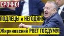 Жириновский устроил СКАНДАЛ депутатам! ЖЕСТКО о ситуации в России