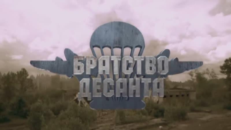 Братство десанта 1 серія 2012 HD