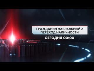 """""""ЧП. Расследование"""": """"Гражданин Навральный 2. Переход на личности"""""""