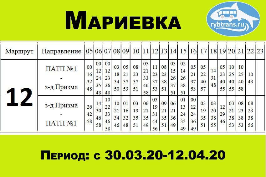 Расписание мкр. Мариевка