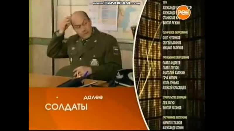 Солдаты (РЕН ТВ, 04.09.2006) Анонс В Титрах