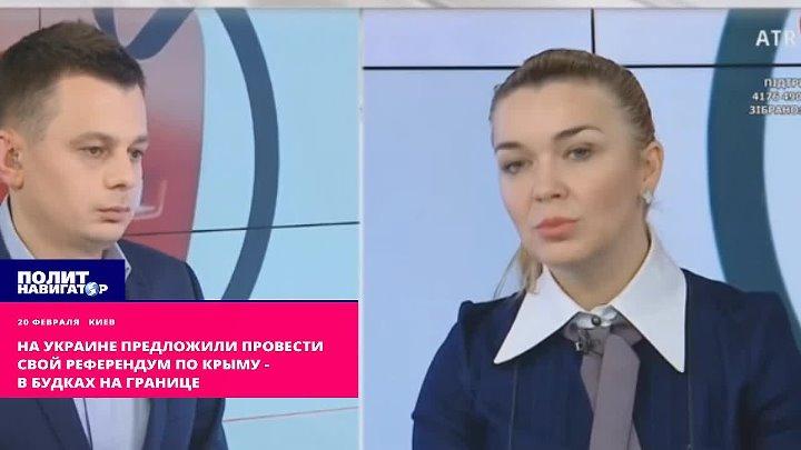 На Украине предложили провести свой референдум по Крыму - в будках на границе