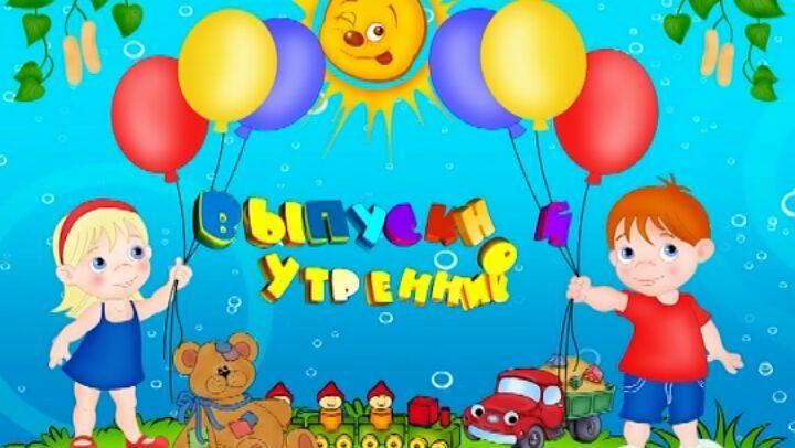 Детские открытки к выпуску из детского, для любимого надписями