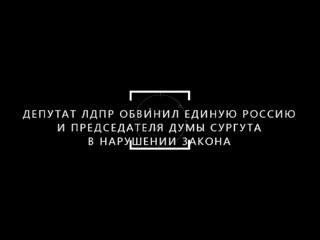 Депутат Сургута от ЛДПР один сидел на заседании Думы