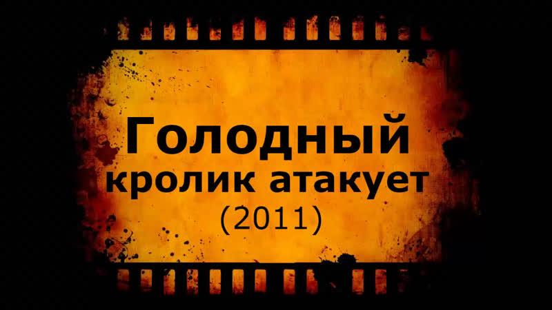 Кино АLive 1218 G o l o d n i y k ro lik a t a k u e t=11 MaximuM