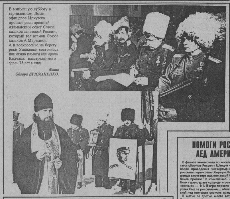 Советская молодежь.1995. № 16 (7 февр.)