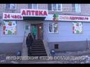 В новом формате открылась дежурная аптека Снова здорово в Биробиджане РИА Биробиджан