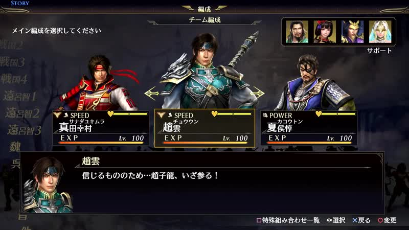 Warriors Orochi 4 Ultimate - Updated UI Video
