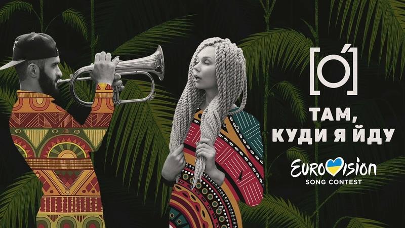 гурт [O] - Там, Куди Я Йду (Eurovision 2020)