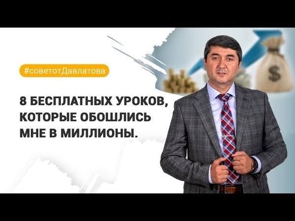 8 бесплатных уроков которые обошлись мне в миллионы советотДавлатова