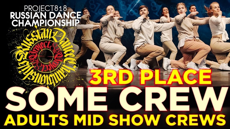 SOME CREW ★ 3RD PLACE ★ ADULTS MID SHOW CREWS ★ RDC19 PROJECT818