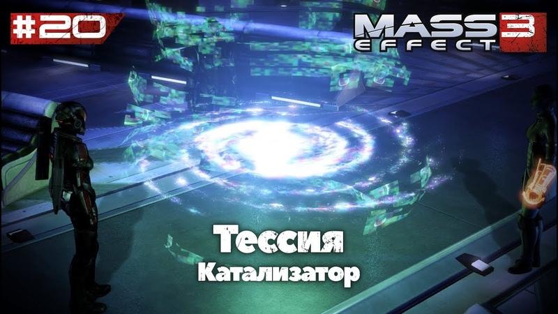 Тессия | Mass Effect 3 - 20