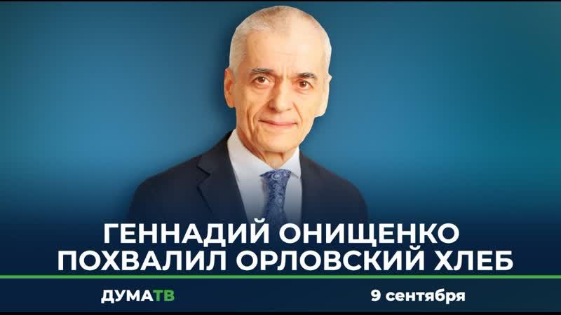 Геннадий Онищенко похвалил орловский хлеб