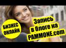 Как создать запись в блоге на платформе PAMMONE