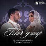 Ислам Мальсуйгенов, Зульфия Чотчаева - Той джыр