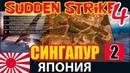 Прохождение стратегии Sudden Strike 4 The Pacific War Кампания за Японию Битва за Сингапур 2