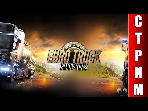 Euro Truck Simulator 2 Будапешт Осло