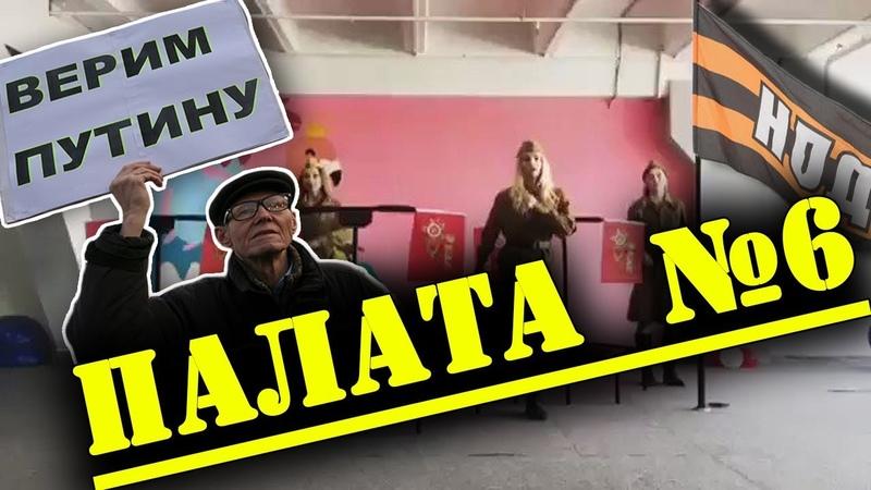 ПАЛАТА №6 Патриотические танцы на батутах и массовка для Путина
