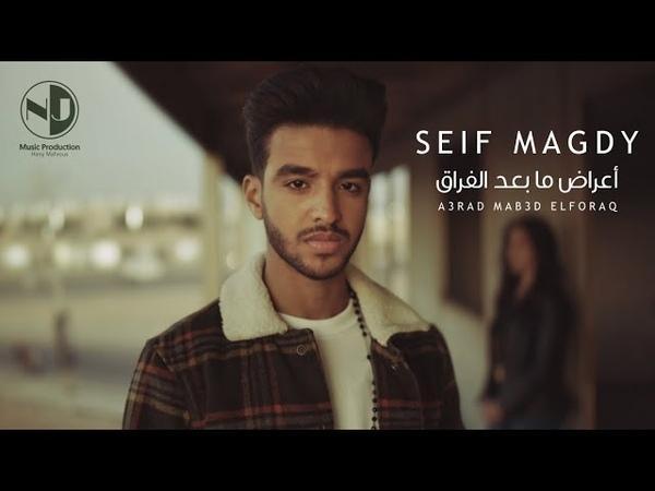 Seif Magdy A3rad Ma Ba3D ElForaq Music Video سيف مجدى أعراض ما بعد الفراق فيدي 1608