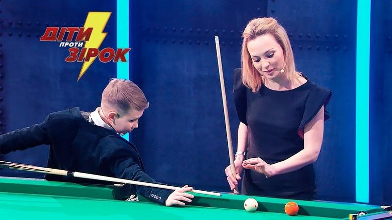 Профессиональные бильярдисты Виктория Булитко против 9 летнего Никиты Дети против звезд Сезон 1