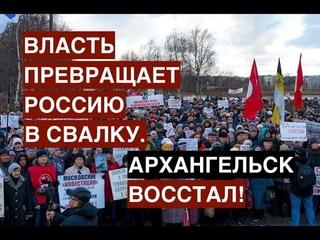 Власть превращает Россию в свалку. Архангельск восстал