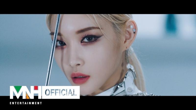 청하(CHUNG HA) - Snapping Official Music Video
