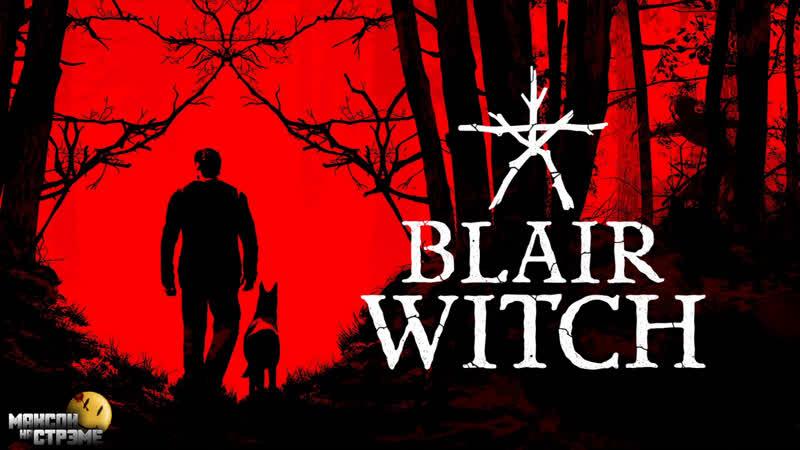 Хоррор | Ведьма из Блэр | Blair Witch
