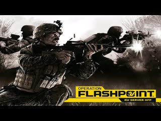 Operation flashpoint: Cold war crisis # 1. Миссия: Seals 2