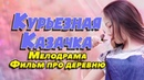 Легкий добрый фильм про любовь в деревне - Курьезная казачка / Русские мелодрамы новинки 2019