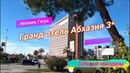 Отзыв об отеле Гранд отель Абхазия 3* Абхазия Гагра