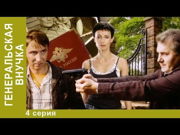Генеральская Внучка 4 серия Детективная Мелодрама Сериал Star Media