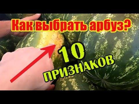 10 признаков сладкого арбуза