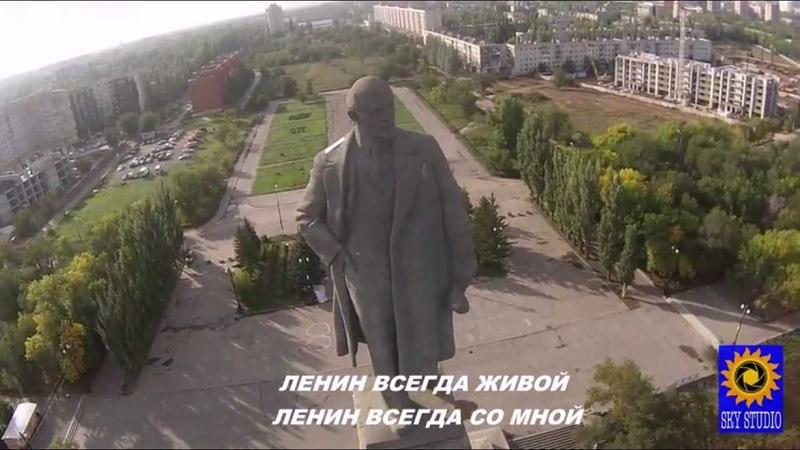 Ленин всегда живой Ленин всегда со мной